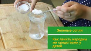 zelenye sopli u rebenka lechenie narodnymi sredstvami