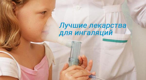 lekarstva dlya ingalyacij