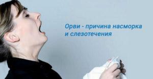 slezyatsya glaza nasmork orvi