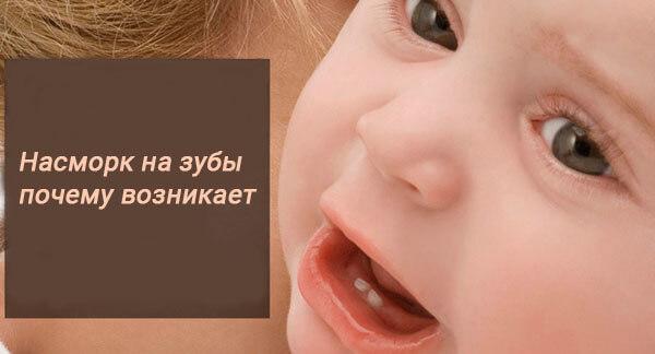 sopli pri prorezyvanii zubov u detej prichiny