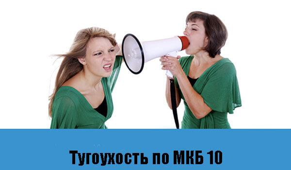 tugoukhost kod po mkb 1