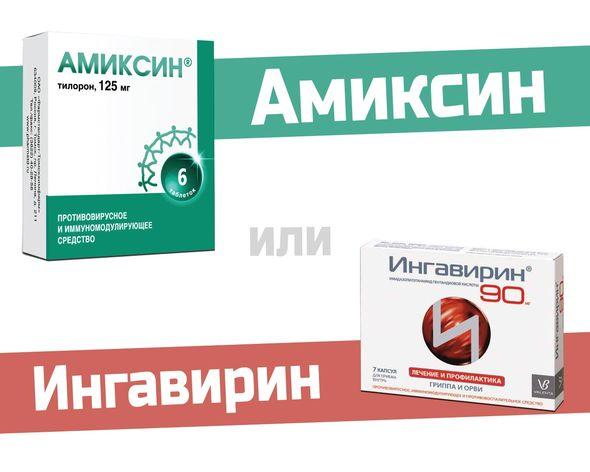 Ингавирин или амиксин - в чем различия