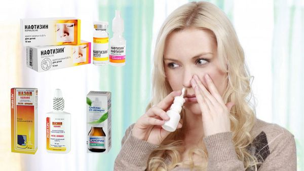 Сосудосуживающие лекарства