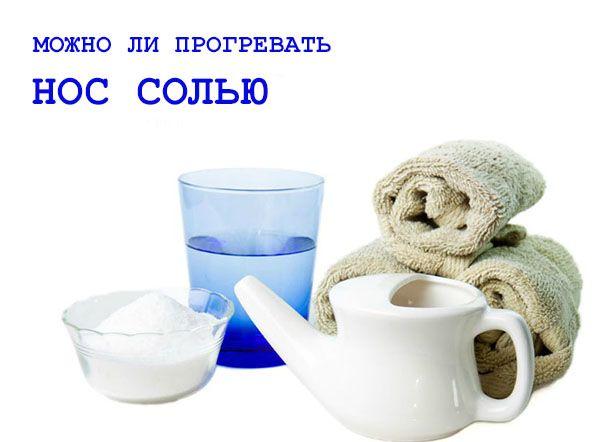 Можно ли греть нос солью при насморке или гайморите