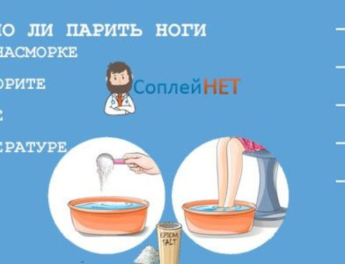 Можно ли парить ноги при температуре, кашле, насморке или гайморите
