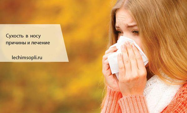 Сухость в носу: причины, лечение, что делать
