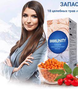 preparat dlya immuniteta