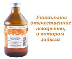 Препарат асд 2 применение для похудения